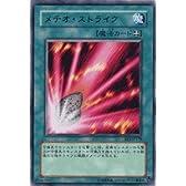 【遊戯王カード】 メテオ・ストライク BE1-JP178-R
