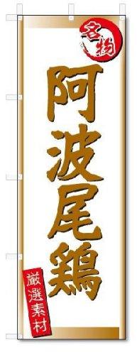 のぼり のぼり旗 阿波尾鶏 (W600×H1800)