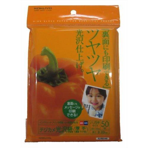 コクヨ インクジェットプリンタ用紙 デジカメ光沢紙 厚手 両...
