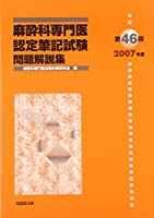 麻酔科専門医認定筆記試験問題解説集〈第46回(2007年度)〉