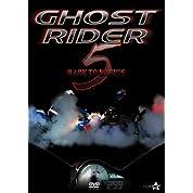 ゴーストライダー5 [DVD]