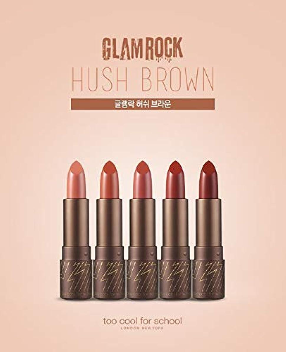 聖歌タウポ湖退却[too cool for school] GLAMROCK Hush Brown 4.2g /グルレムラクハーシーブラウン (1号 Mute/ミュート) [並行輸入品]