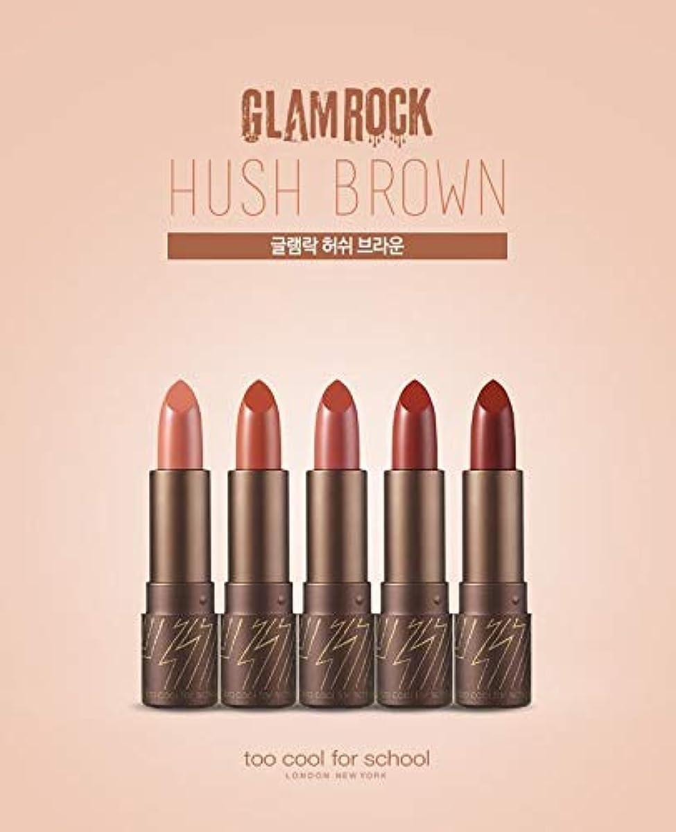 悲しみ架空の均等に[too cool for school] GLAMROCK Hush Brown 4.2g /グルレムラクハーシーブラウン (1号 Mute/ミュート) [並行輸入品]