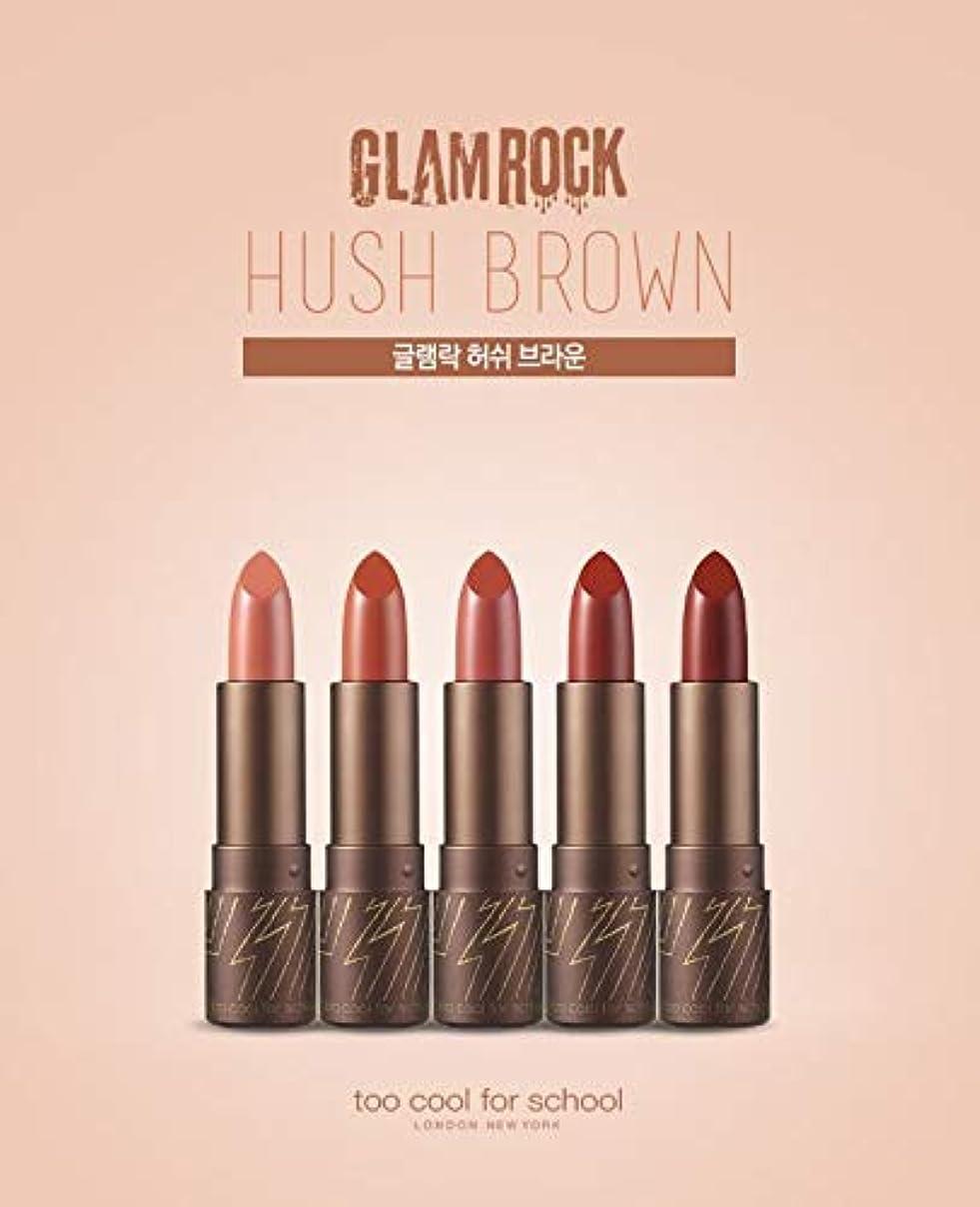 断線独立して天才[too cool for school] GLAMROCK Hush Brown 4.2g /グルレムラクハーシーブラウン (1号 Mute/ミュート) [並行輸入品]
