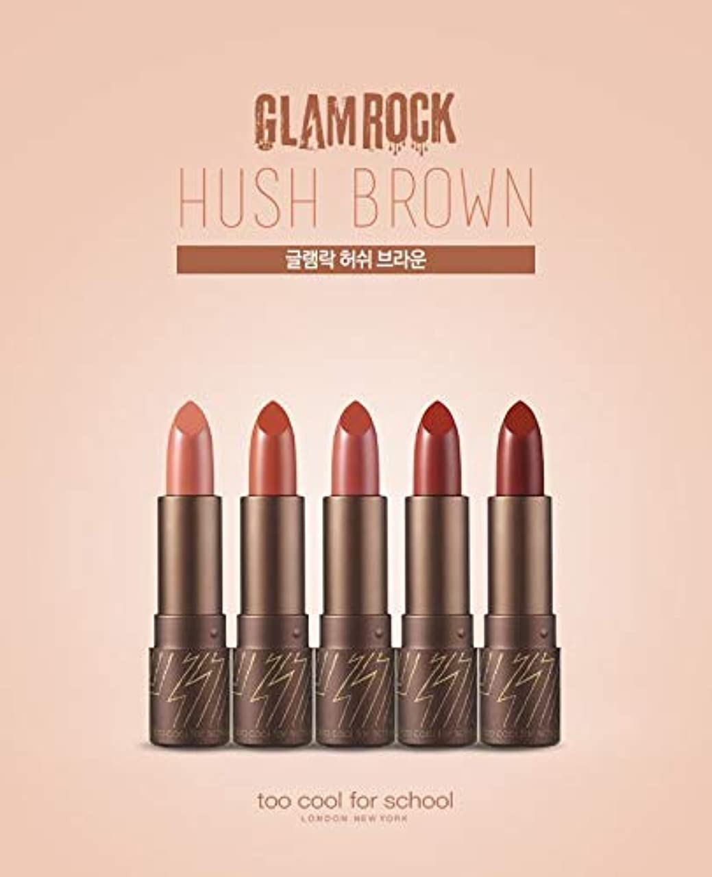 火曜日粘土おめでとう[too cool for school] GLAMROCK Hush Brown 4.2g /グルレムラクハーシーブラウン (2号 Lofty/ロフティ) [並行輸入品]