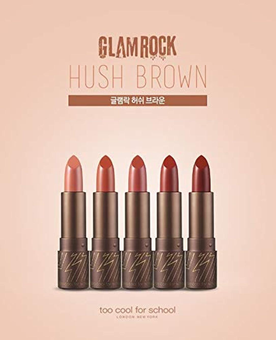 手入れ領域浜辺[too cool for school] GLAMROCK Hush Brown 4.2g /グルレムラクハーシーブラウン (1号 Mute/ミュート) [並行輸入品]