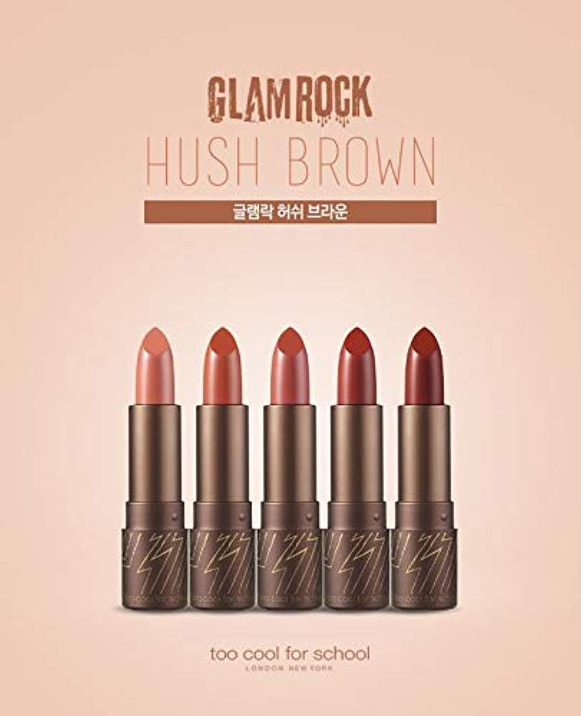 独立したくそー問い合わせ[too cool for school] GLAMROCK Hush Brown 4.2g /グルレムラクハーシーブラウン (1号 Mute/ミュート) [並行輸入品]