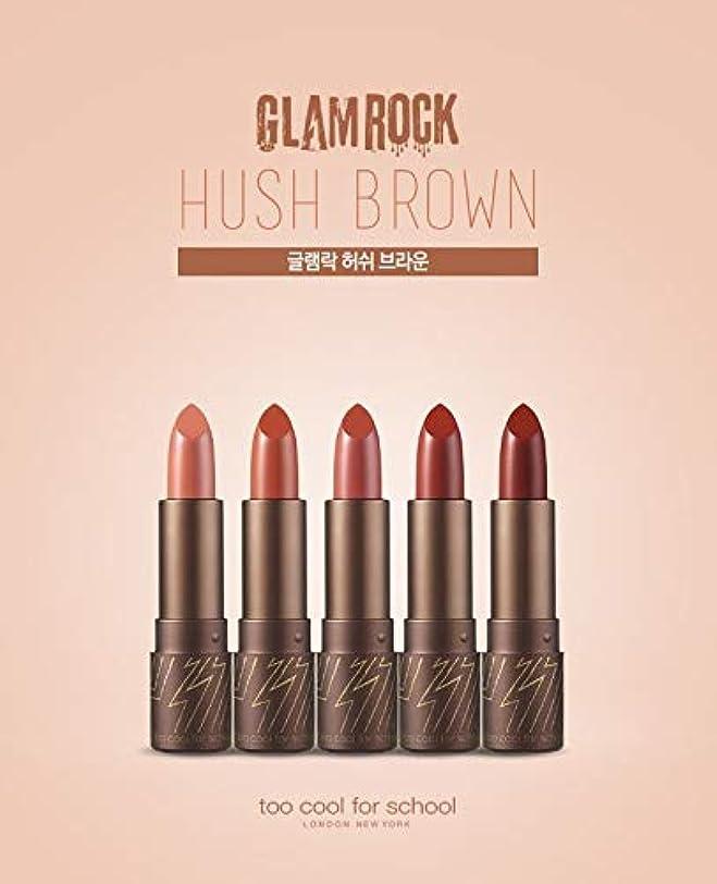 リットル欲求不満ピーク[too cool for school] GLAMROCK Hush Brown 4.2g /グルレムラクハーシーブラウン (4号 Demure/デムーア) [並行輸入品]