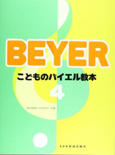 こどものバイエル教本(4)