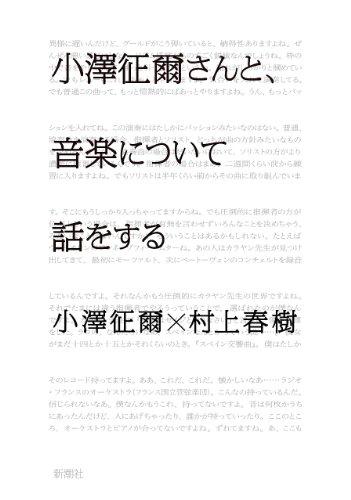 小澤征爾さんと、音楽について話をする