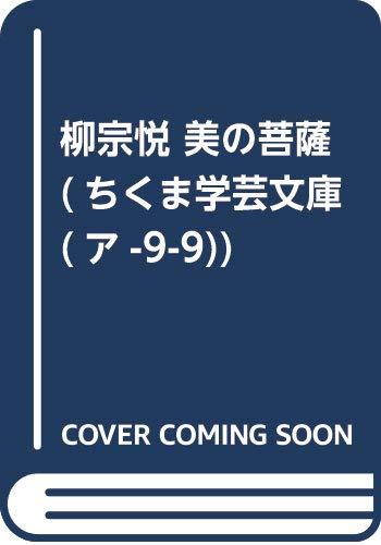 [画像:柳宗悦 美の菩薩 (ちくま学芸文庫 (ア-9-9))]