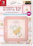 【任天堂ライセンス商品】SWITCH用キャラクターカードケース12 for ニンテンドーSWITCH『リラックマ(パジャマパーティー)』 - Switch