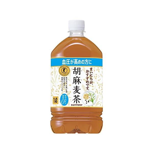 [トクホ]サントリー 胡麻麦茶 1L×12本の商品画像