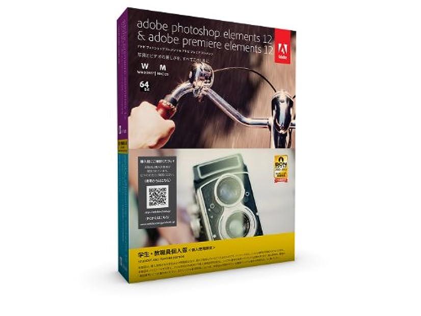禁止するシャイ雑品学生?教職員個人版 Adobe Photoshop Elements 12 & Premiere Elements 12 (要シリアル番号申請)