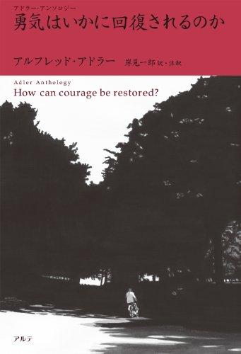 勇気はいかに回復されるのか―アドラー・アンソロジー