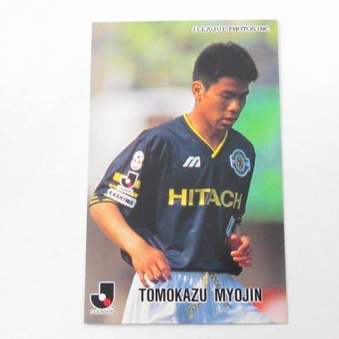 1996カルビーJリーグチップスカード【No.291 明神智和/柏】レギュラーカード