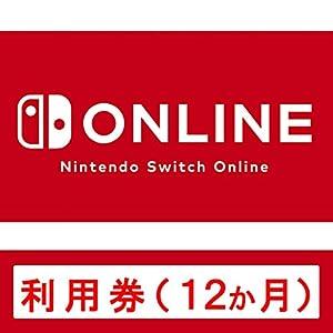 Nintendo Switch Online利用券(12か月)|オンラインコード版