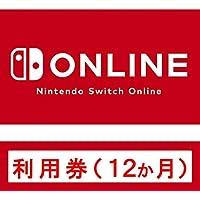 Nintendo Switch Online利用券(12か月) オンラインコード版