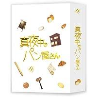 真夜中のパン屋さん DVD BOX