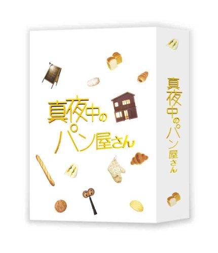 真夜中のパン屋さん DVD BOXの詳細を見る