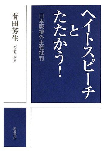 ヘイトスピーチとたたかう!――日本版排外主義批判の詳細を見る