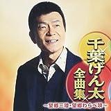 千葉げん太全曲集〜望郷三陸・望郷わらべ唄〜