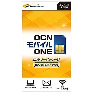 【最大10,000円Amazonギフト券付 Amazon.co.jp限定】OCN モバイル ONE エントリーパッケージ 音声/SMS/データ共用 (ナノ/マイクロ/標準) 4959887001357