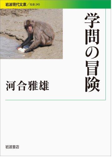 学問の冒険 (岩波現代文庫)の詳細を見る