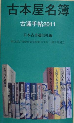 古本屋名簿―古通手帖2011の詳細を見る