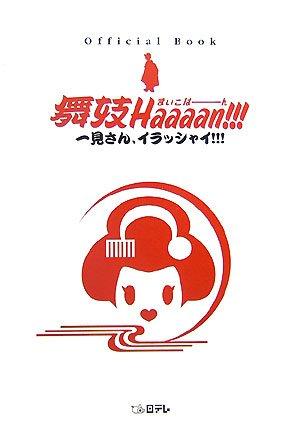 舞妓Haaaan!!!オフィシャル・ブック—一見さん、イラッシャイ!!!