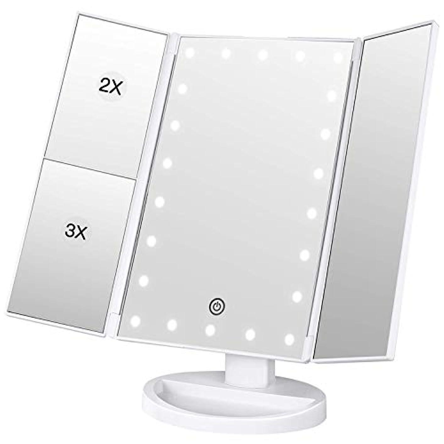 有名芽予測収納ベース付き三面鏡 -化粧鏡 led付き 卓上鏡 折りたたみ 拡大鏡 2倍 3倍 明るさ調節可能 180°回転 電池&USB 2WAY給電 (ホワイト)