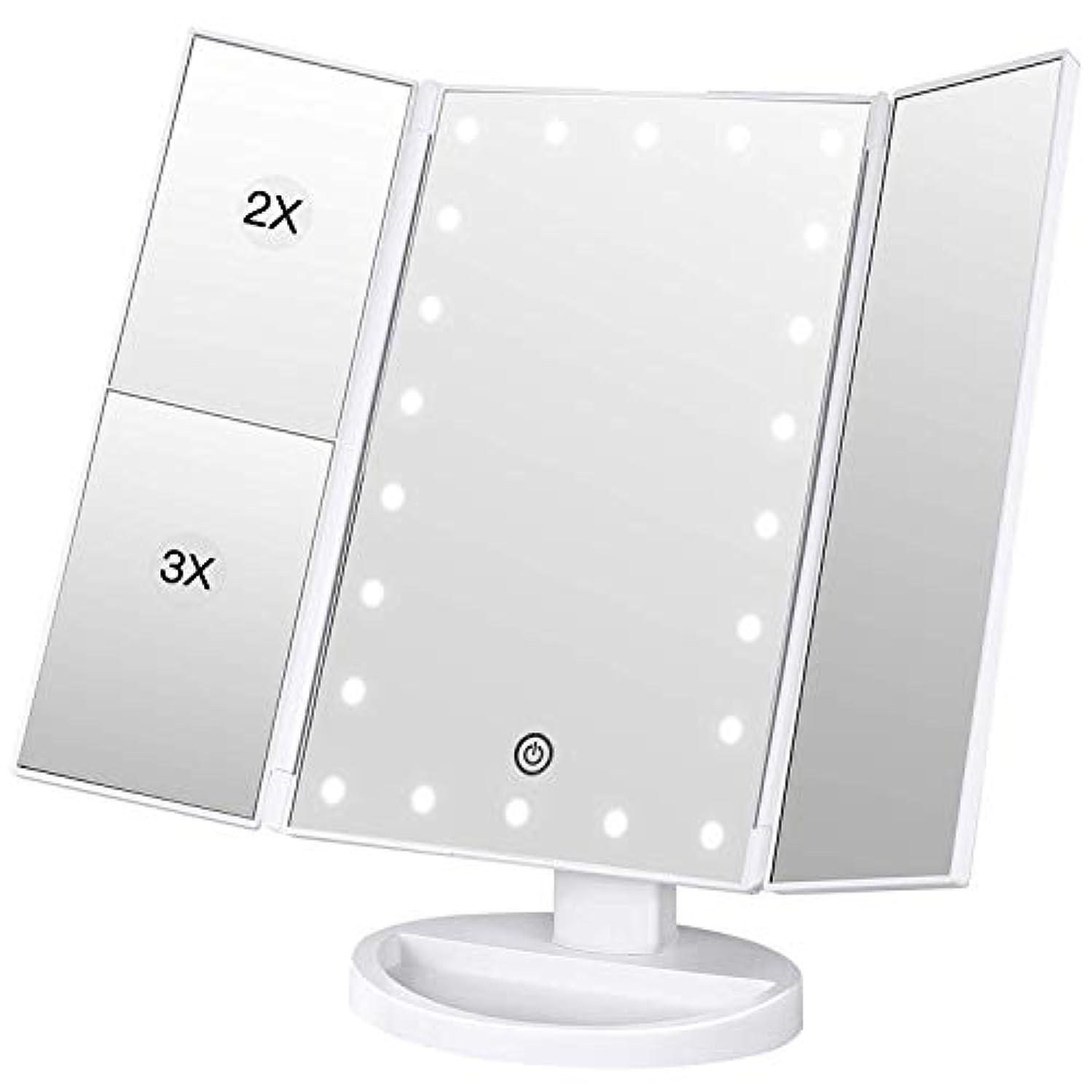 収納ベース付き三面鏡 -化粧鏡 led付き 卓上鏡 折りたたみ 拡大鏡 2倍 3倍 明るさ調節可能 180°回転 電池&USB 2WAY給電 (ホワイト)