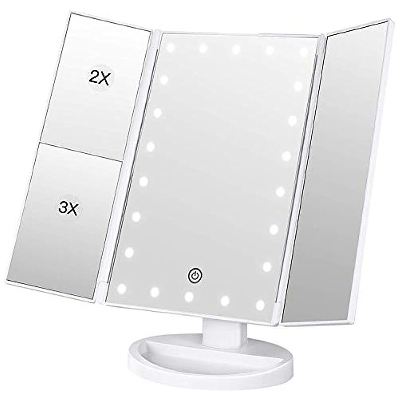 フィクションマットレス貫入収納ベース付き三面鏡 -化粧鏡 led付き 卓上鏡 折りたたみ 拡大鏡 2倍 3倍 明るさ調節可能 180°回転 電池&USB 2WAY給電 (ホワイト)