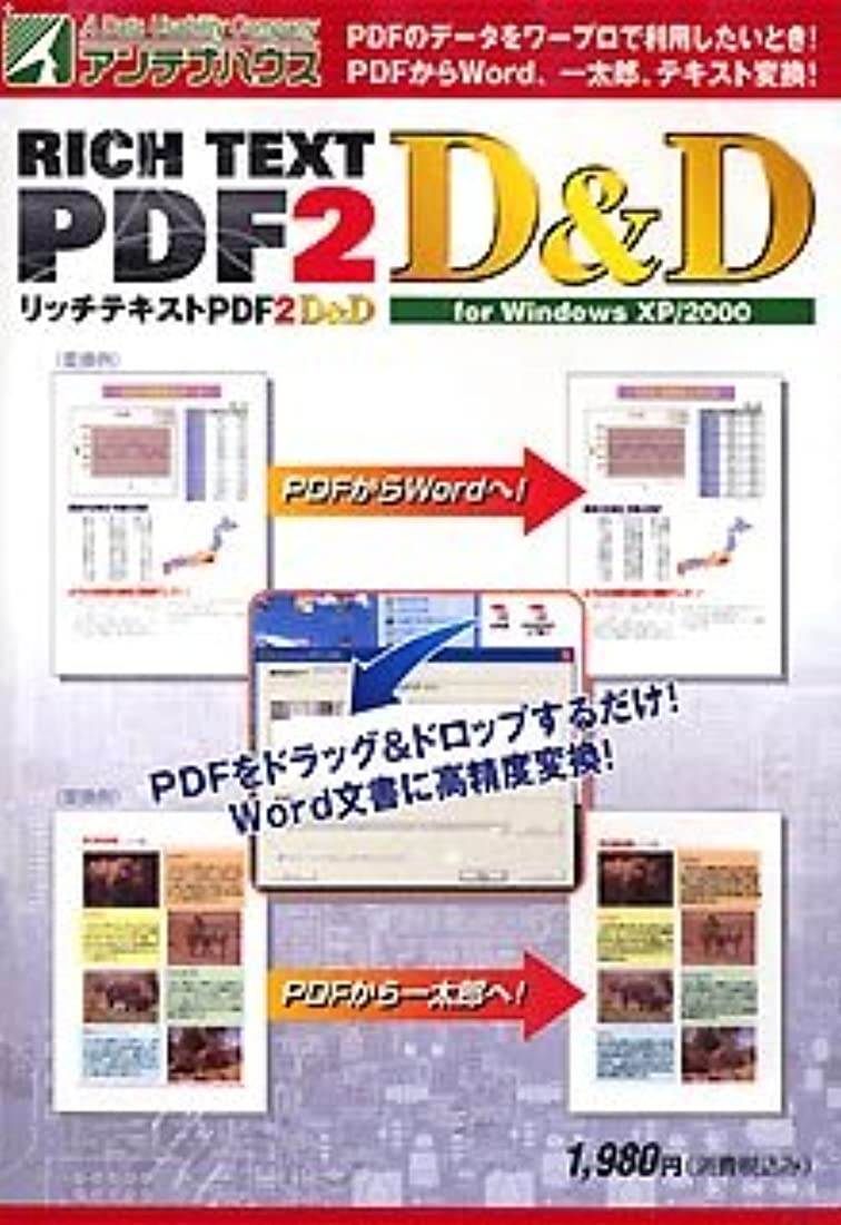うれしい機密コンパスリッチテキストPDF2 D&D for Windows