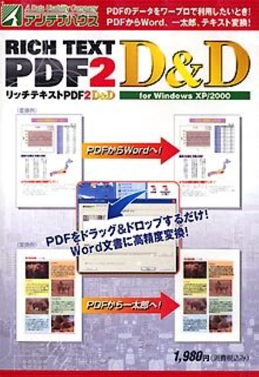 承知しましたセーター祖先リッチテキストPDF2 D&D for Windows