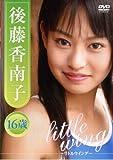 後藤香南子 little wing [DVD]