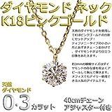 ダイヤモンド ネックレス 一粒 K18 ピンクゴールド 0.3ct ダイヤネックレス シンプル ペンダント ds-1122821
