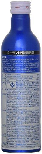 KYK [ 古河薬品工業 ] クーラント強化剤 クーラントリカバリー 300ML 30-381