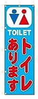 のぼり のぼり旗 トイレあります (W600×H1800)