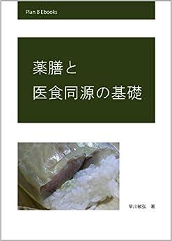 [早川敏弘]の薬膳と医食同源の基礎 (Plan B EBooks)