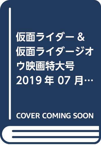 仮面ライダー&仮面ライダージオウ映画特大号 2019年 07 月号 [雑誌]: てれびくん 増刊