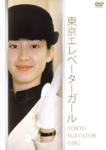 東京エレベーターガール DVD-BOX...