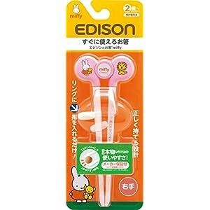エジソン ベビー用はし エジソンのお箸 ミッフィー 右手用 ピンク (2歳から対象) ミッフィーと一緒に楽しくお食事