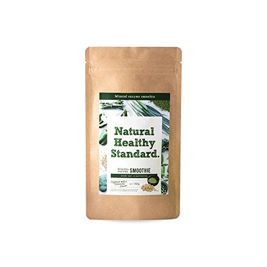 申し立て記事アイデアNaturalHealthyStandard(ナチュラルヘルシースタンダード) ミネラル酵素グリーンスムージー 豆乳抹茶味 160g