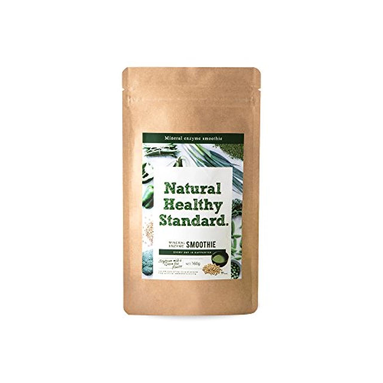 反対するリビジョン全くNaturalHealthyStandard(ナチュラルヘルシースタンダード) ミネラル酵素グリーンスムージー 豆乳抹茶味 160g