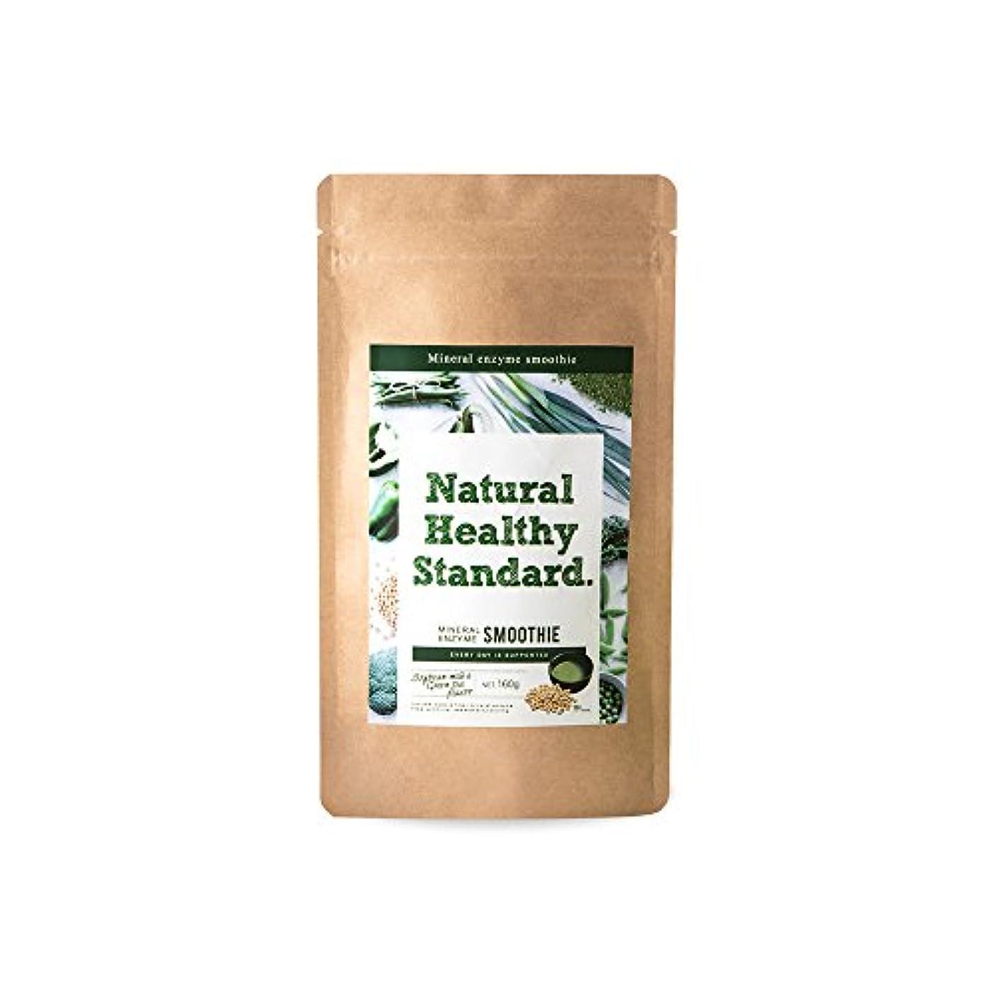 勝つ公使館こするNaturalHealthyStandard(ナチュラルヘルシースタンダード) ミネラル酵素グリーンスムージー 豆乳抹茶味 160g