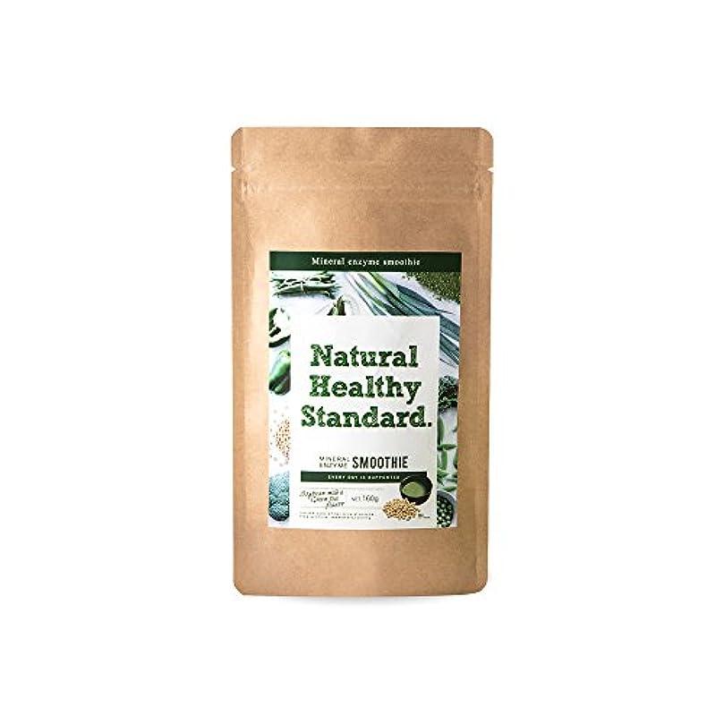 電話メドレー責任者NaturalHealthyStandard(ナチュラルヘルシースタンダード) ミネラル酵素グリーンスムージー 豆乳抹茶味 160g