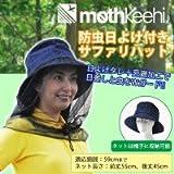 mothKeehi モスキーヒ 防�