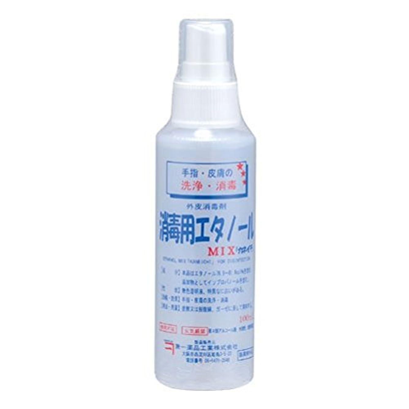 排出セブン基本的な消毒用エタノールMIX100mlスプレー