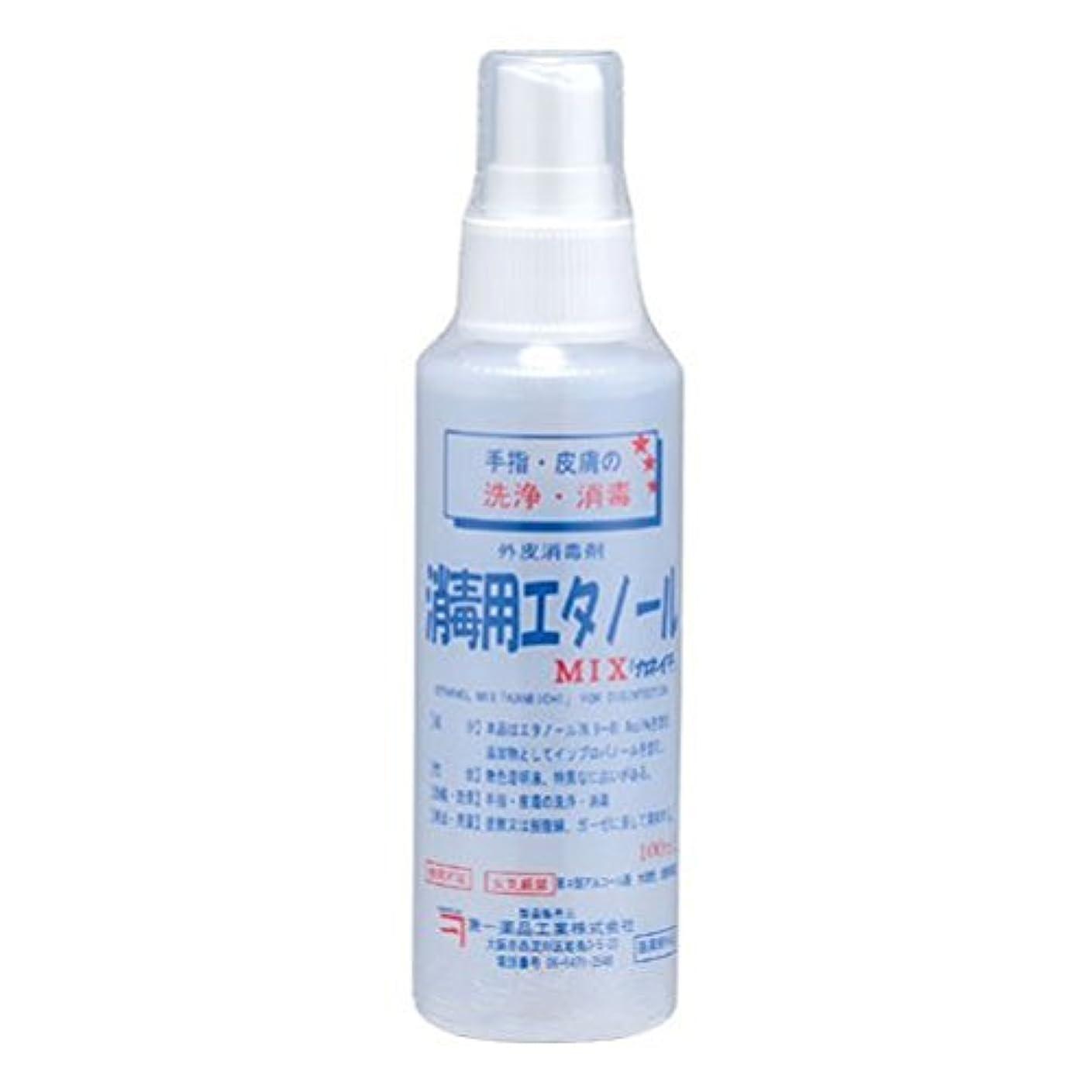 ステージ応用焦げ消毒用エタノールMIX100mlスプレー